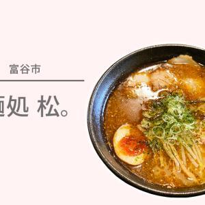 濃厚ながらもあっさりと!『麺処  松。』でのうこく味噌を食べてきました♪