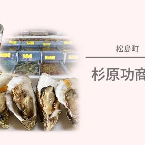 日本三景!松島町にある『杉原功商店』で新鮮な海の幸をたっぷり召し上がれ〜♪