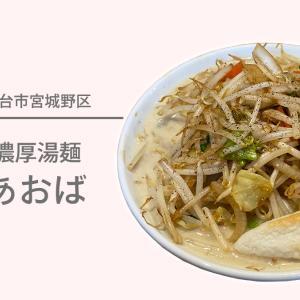 宮城野区出花にある新店!『濃厚湯麺あおば』で野菜たーっぷりな濃厚湯麺を食べました♪