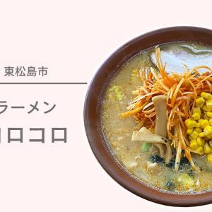 東松島市矢本にある『ラーメン コロコロ』でお得な特製みそラーメンを食べて来ました〜!