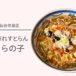 中山にある本格中華料理屋『中華れすとらん とらの子』で人気の酸辣湯麺を食べました♪