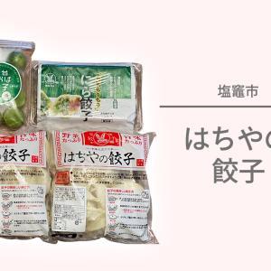 お取り寄せもOK!塩竈にある『はちやの餃子』は餃子好きならぜひ〜!