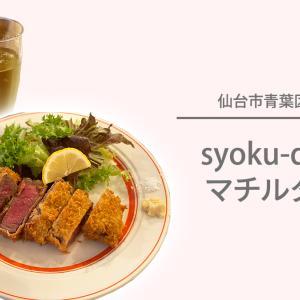 仙台駅東口近くの小さな食堂『syoku-do マチルダ』で女子会をしてきました♪