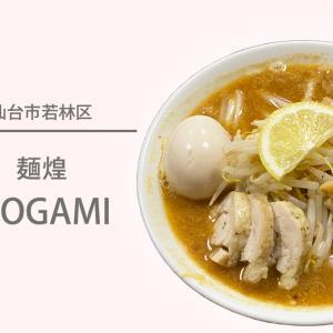 若林区中倉の『麺煌 MOGAMI』で味玉味噌中華を食べてきました♪