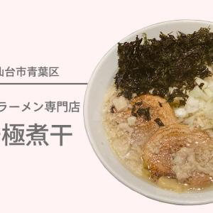 青葉区柏木の『煮干ラーメン専門店 千極煮干』で意外にもあっさり!?の燕三条を食べてきました♪