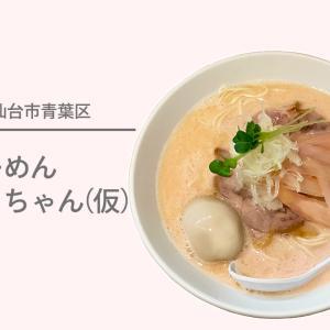 仙台市青葉区の『らーめんよっちゃん(仮)』で岩下の新生姜白湯を食べてきました♪