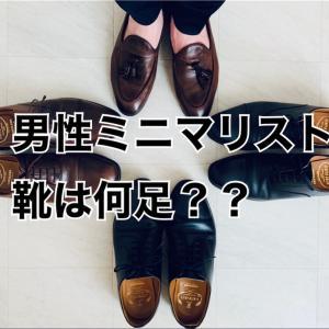 男性ミニマリストの靴の数は?平均的な靴の数は?