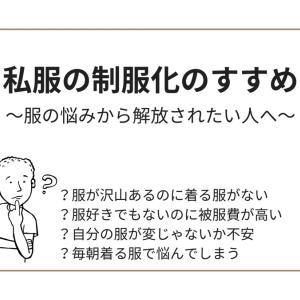 男性ミニマリストによる私服の制服化のすすめ【楽して70点のオシャレ】
