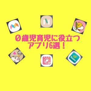 【2021年版】新生児・0歳児育児に役立つ子育てアプリ6選!赤ちゃん出産前にインストールしておくと便利!