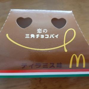 【マクドナルド】恋の三角チョコパイ ティラミス味!ファーストフードのチョコパイでどれが一番美味しいか食べ比べたい!