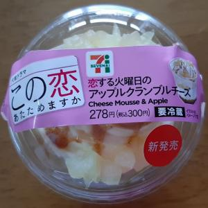 【セブン×恋あた】タイアップスイーツ第3弾「恋する火曜日のアップルクランブルチーズ」