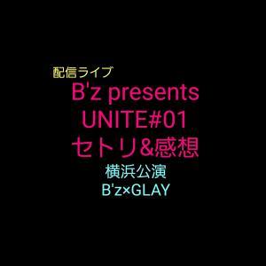 【ネタバレあり】配信ライブB'z presents UNITE #01横浜公演でB'zとGLAYのスペシャルコラボを堪能!