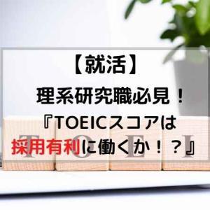 【就活】理系研究職志望必見『TOEICスコアは採用有利に働くか?』
