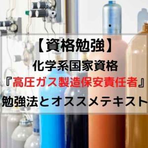 【資格勉強】高圧ガス製造保安責任者『乙種・甲種』の勉強法とオススメのテキスト