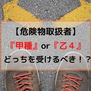 【必見!】『危険物取扱者』の受験すべき区分は『甲種』?『乙4』? 理由を徹底解説!