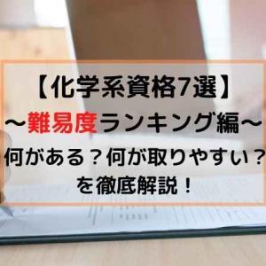 """【化学系資格7選】資格の""""難易度""""ランキング"""