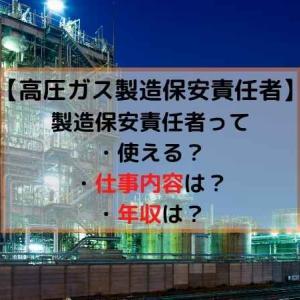 """【国家資格】""""高圧ガス製造保安責任者""""って使える?仕事内容と年収は?"""