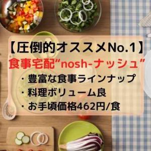 【圧倒的オススメNo.1】食事宅配サイト『nosh-ナッシュ』で健康食事を簡便にコスパよく