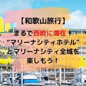 【和歌山旅行】まるで西欧!?『マリーナシティホテル』宿泊で遊びつくそう!