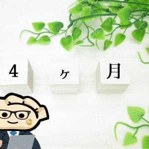 【ブログ初心者4ヵ月目の実績】2021年4月のGYOUZAの成長記録!
