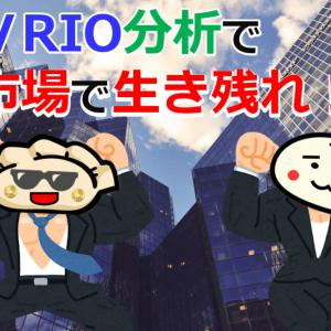 市場で生き残れ!VRIO分析で自社の強みと弱みを把握しよう!