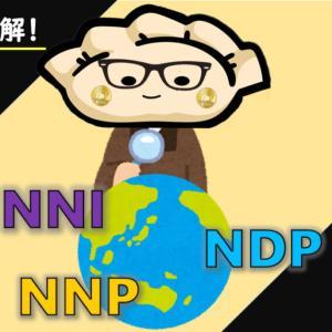 GDPとGNPの違いって何?NDP・NNI・NNPについてもわかりやすく解説!