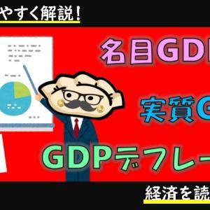 経済を読み解こう!名目GDP・実質GDP・GDPデフレーターについてわかりやすく解説!
