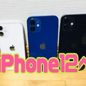 家族みんなiPhone12に機種変更しました docomoで機種変更 ahamoの前に