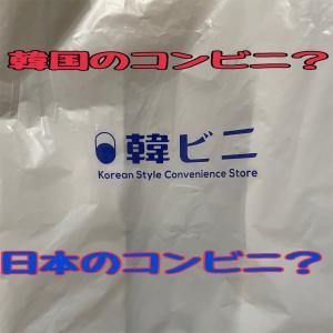 埼玉で韓国気分!日本にある韓国のコンビニ?韓ビニに行ってきましたよ