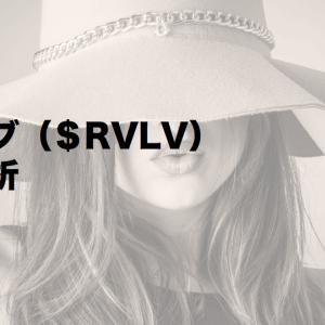 リボルブ($RVLV)株価分析 アフターコロナで期待大