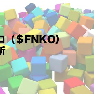 ファンコ($FNKO)株価分析 NFTに参入で株価暴騰