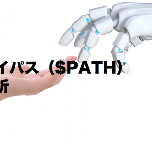 ユーアイパス($PATH)株価分析 自動化サービスRPAのリーディングカンパニー