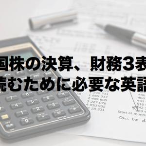 米国株の決算、財務3表を読むために必要な英語