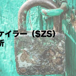 ジースケイラー($ZS)株価分析  2021.3Q決算 世界的トレンドのセキュリティウェブゲートのリーディングカンパニー