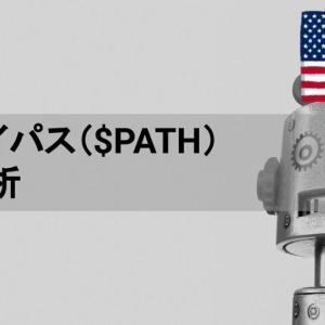 ユーアイパス($PATH)株価分析 2022.1Q決算 RPAの先頭を走る企業のIPO初決算