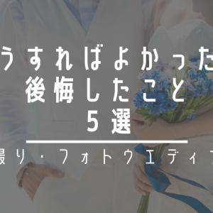 卒花が後悔したこと5選【前撮り・フォトウエディング 】