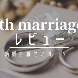 【指輪選びに迷ったら…】ith marriageにて結婚指輪をセミオーダーメイド