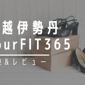 【幅狭さんにおすすめ】三越伊勢丹の「Your FIT365」は、パンプスを買う前に受けるべきサービス!