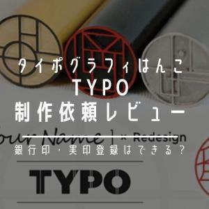 【銀行印・実印登録はできる?】一生モノのおしゃれなハンコ「TYPO」でオーダーメイド作成しました