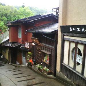 一般道各駅停車の名湯#20 熊本県 黒川温泉