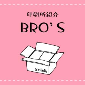 ブロス(BRO'S)の評判・口コミは?メリット・デメリットを紹介