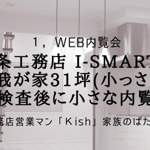 一条工務店 i-smartの我が家31坪(小っさ) 竣工検査後に小さな内覧会①