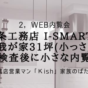 一条工務店 i-smartの我が家31坪(小っさ) 竣工検査後に小さな内覧会②