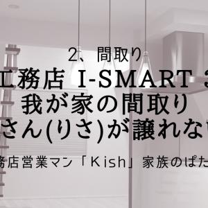 一条工務店 i-smart 31坪 我が家の間取り ◆かみさん(りさ)が譲れないこと!
