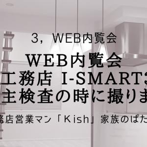 Web内覧会 一条工務店 i-smart31坪 ◆施主検査の時に撮りました