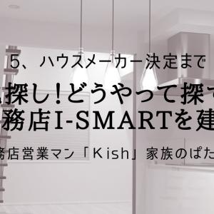 土地探し!どうやって探す!?一条工務店i-smartを建てたい