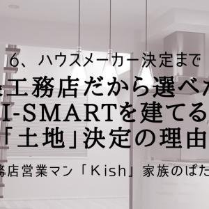 一条工務店だから選べた!?i-smartを建てる「土地」決定の理由