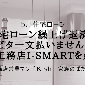 住宅ローン繰上げ返済?「ビタ一文払いません!」一条工務店i-smartを建てる