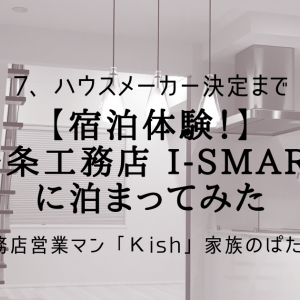 【宿泊体験!】一条工務店 i-smartに泊まってみた