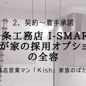 一条工務店 i-smart【我が家の採用オプション】の全容